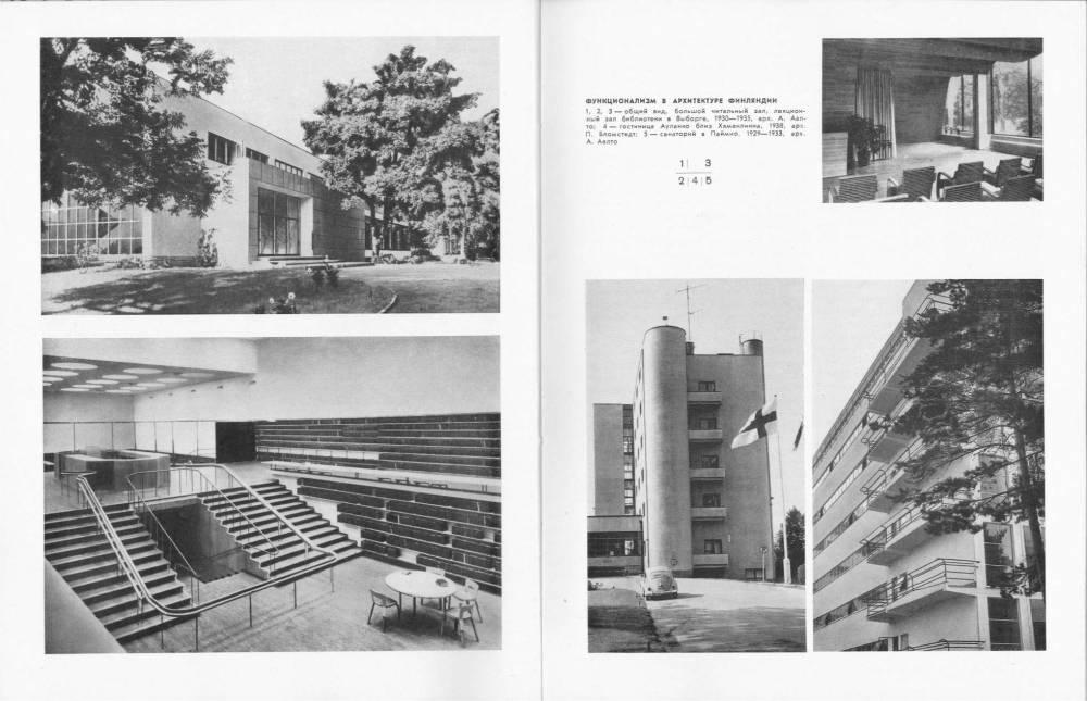 А в — новая архитектура финляндии