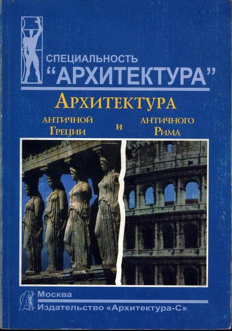 Мусатов архитектура античной греции