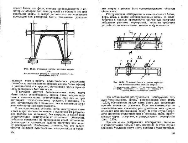 Металлические конструкции и сварка  Все для студента