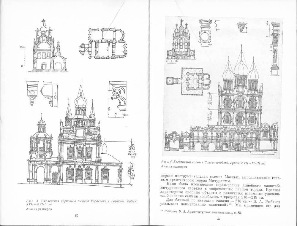 Знания в древней руси