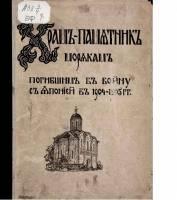 Церковь спаса-на-водах петербург википедия