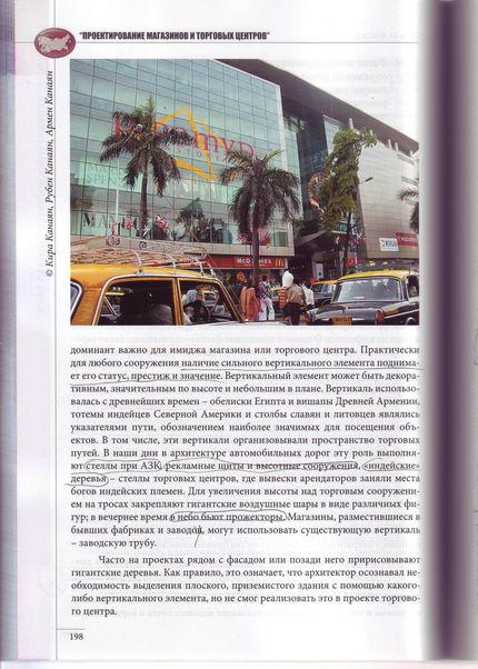 Dizajn obchodov a nákupných centier na stiahnutie fb2