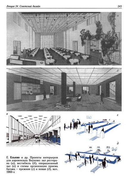 Рунге в.ф история дизайна науки и техники