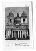 А.П.Павлов — Храмы Санкт-Петербурга (Temples of St. Petersburg)