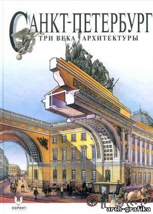 И с храбрый санкт петербург три века