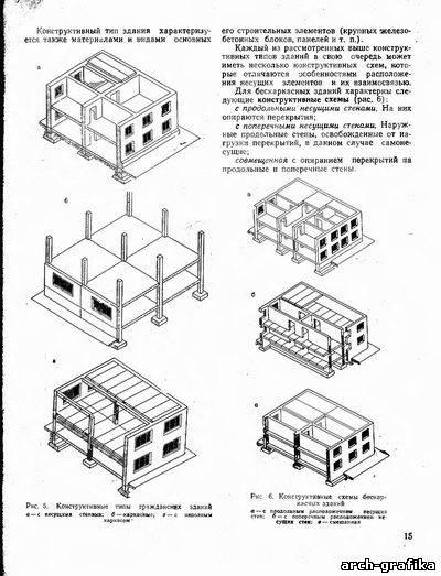 схем гражданских зданий.