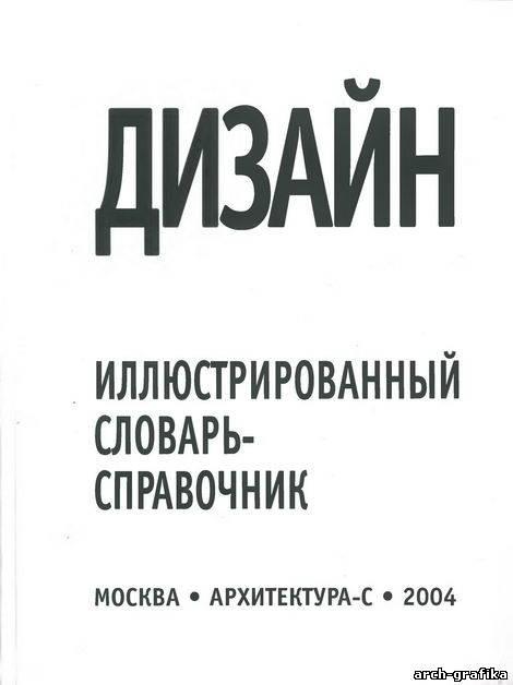 Дизайн иллюстрированный словарь минервин