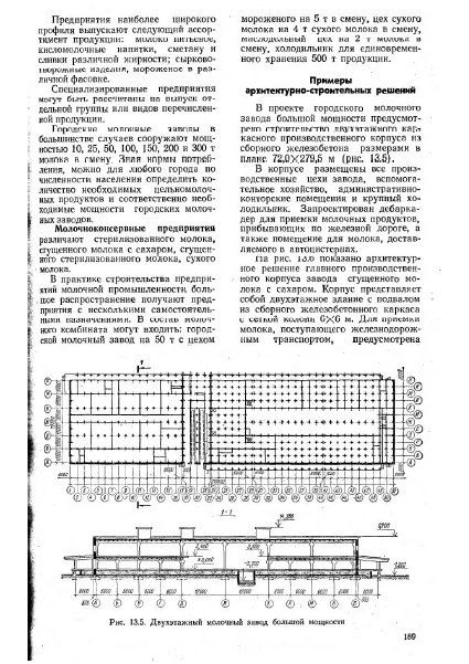 Конструирование промышленных зданий и сооружений pdf
