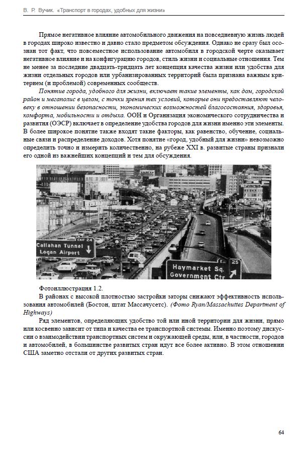 produktionswirtschaft 1994