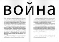 archmag.ru (бывш. MyARCHIPRESS) №5 (№1/2013) WAR/ВОЙНА