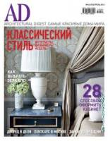 AD/Architecturаl Digest №4 2014 (Россия)