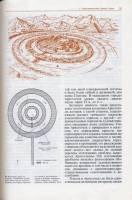 Т.Ф.Саваренская - История градостроительного искусства. Рабовладельческий и феодальный периоды