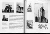 А.В.Иконников - Архитектура XX века. Утопии и реальность. Том I (Скан.)