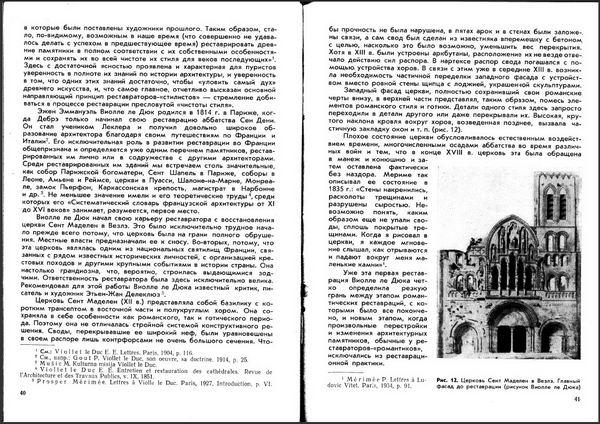 скачать книгу по реставрации архитектуры