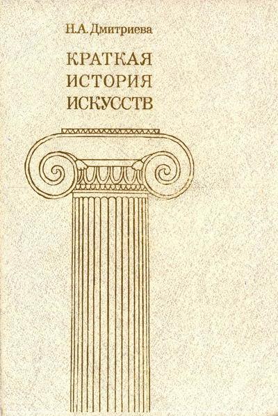Дмитриева краткая история искусств. В 3-х томах купить в москве.