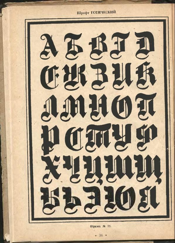 Художественные шрифты и их