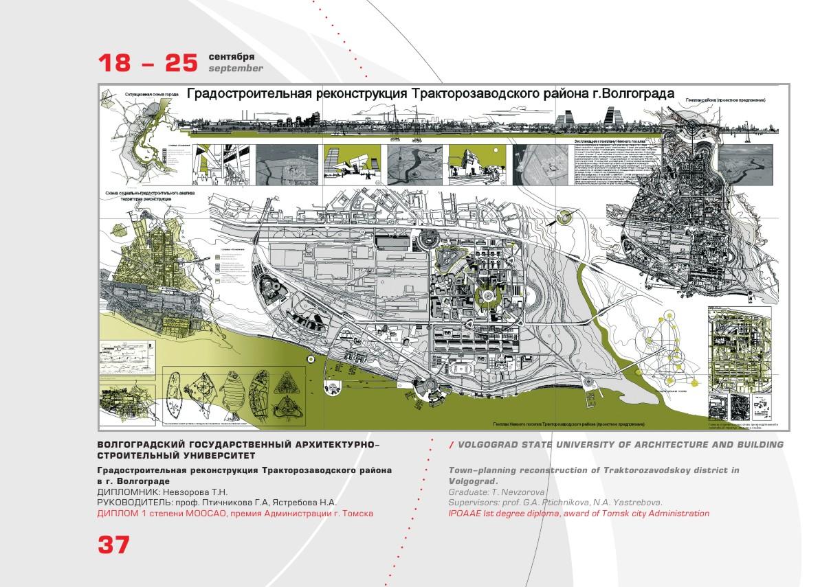 xiv Международный смотр конкурс лучших дипломных проектов по   xiv Международный смотр конкурс лучших дипломных проектов по архитектуре и дизайну Томск 2005