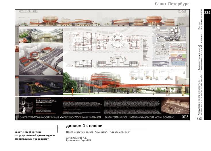 xvii Международный смотр конкурс лучших дипломных проектов по   xvii Международный смотр конкурс лучших дипломных проектов по архитектуре и дизайну Самара 2008