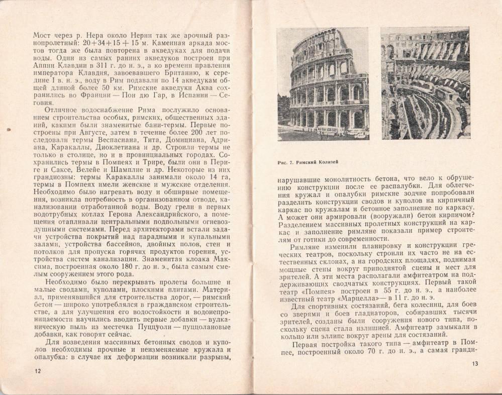 Книги по строительству и ремонту