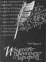 Таранов н н искусство рукописного